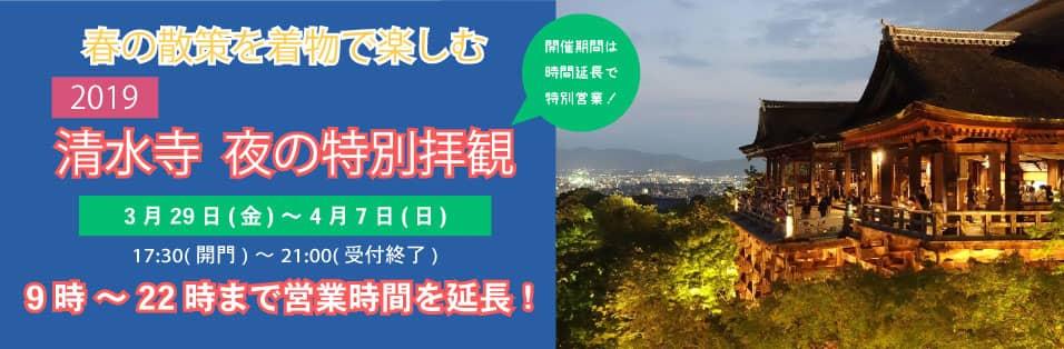 清水寺ライトアップ延長キャンペーン